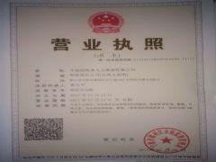 宁波达胜荣人力资源有限公司证照略缩图