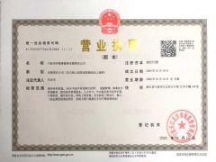 宁波华洋海事服务有限责任公司证照略缩图