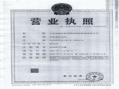 宁波保税区航宇国际船舶管理有限公司证照略缩图