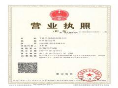 (船东)宁波恺舟海运有限公司证照略缩图