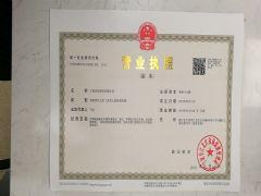 宁波启征船务无限公司证照略缩图