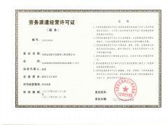 天津远东新丰达船务工程有限公司证照略缩图