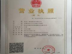 淮安广海瑞船务有限公司证照略缩图