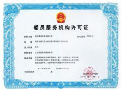 南京星河船务有限公司证照略缩图