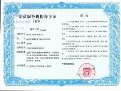 南京诚邦船务有限公司证照略缩图
