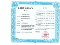 南京淳海船务管理有限公司证照略缩图