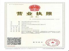 南京港达海劳务有限公司证照略缩图