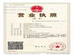 南京华通船务有限公司证照略缩图