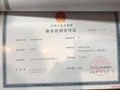 南京交通科技学校证照略缩图