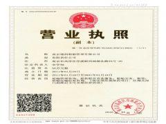 南京通润船舶管理有限公司证照略缩图