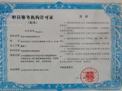 南京天泽船务有限公司证照略缩图