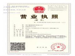 南京鑫海船务有限公司证照略缩图
