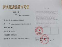 南京永源船舶管理有限公司证照略缩图