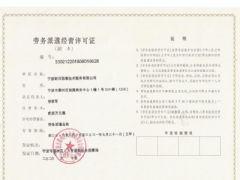 宁波新洋海事技术服务有限公司证照略缩图