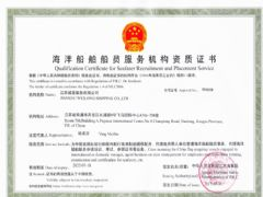 江苏威龙船务有限公司证照略缩图