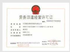 江苏威龙船务集团有限公司证照略缩图