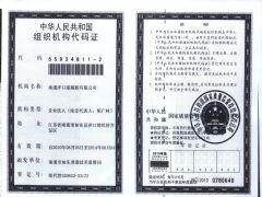 南通洋口港拖轮有限公司证照略缩图