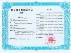南通永泰船务发展有限公司证照略缩图
