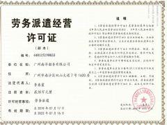 广州南洋船务无限公司证照略缩图
