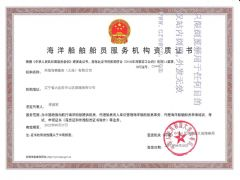 环海海事服务(大连)有限公司证照略缩图