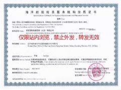 星航国际船舶管理(大连)有限公司证照略缩图