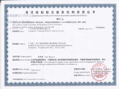 广州市通洋海事服务有限公司证照略缩图