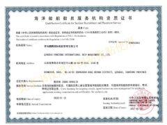 青岛鹏腾国际船舶管理有限公司证照略缩图