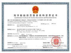 武汉兴盛洋船舶管理有限公司证照略缩图
