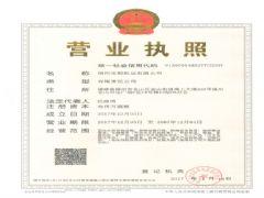 福州宝顺航运有限公司证照略缩图