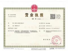 莆田市元海船务有限公司证照略缩图