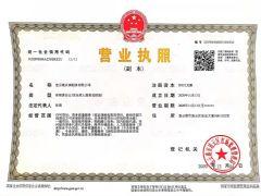 连云港众祺船务有限公司证照略缩图