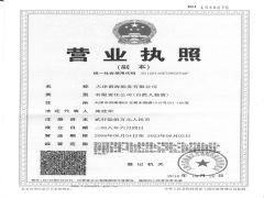 天津莆海船务有限公司证照略缩图