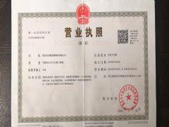 秦皇岛禾展旅游服务有限公司证照略缩图