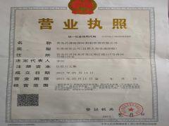 青岛昌盛海国际船舶管理有限公司证照略缩图