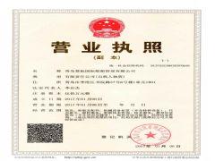 青岛慧航国际船舶管理有限公司证照略缩图