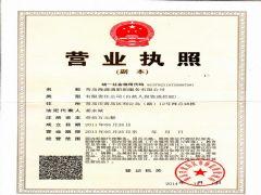 青岛海源通船舶服务有限公司证照?#36816;?#22270;