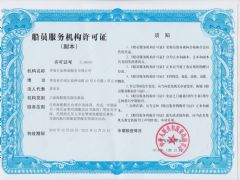 青岛九如海事服务有限公司证照略缩图