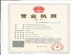 青岛润邦船舶管理有限公司证照略缩图