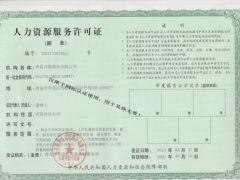 青岛万海船务有限公司证照略缩图