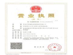 青岛洋明国际船舶管理有限公司证照略缩图