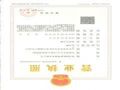青岛洲航海事服务有限公司证照略缩图