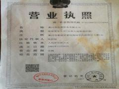 惠州市运通船务有限公司证照略缩图