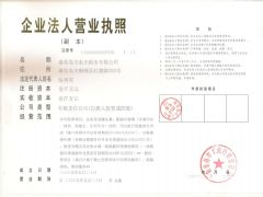 秦皇岛市东光船务有限公司证照略缩图
