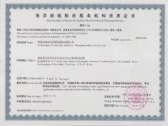 秦皇岛富祥海员管理服务有限公司证照略缩图