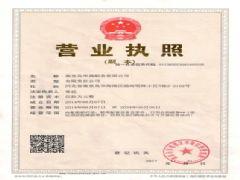 秦皇岛华晟船务有限公司证照略缩图