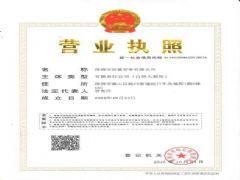深圳市海盈劳务有限公司娄底办事处证照略缩图