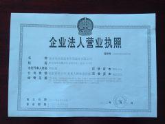 秦皇岛兴荣海事咨询服务有限公司证照略缩图