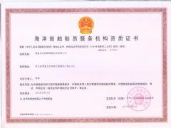 秦皇岛金禄航船舶咨询有限公司证照略缩图