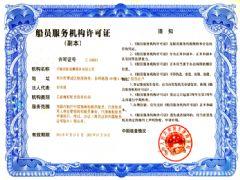 河南启航海事服务有限公司证照略缩图