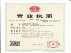 上海强辉海运有限公司证照略缩图